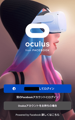 Oculus Quest 2初期設定手順アプリ1