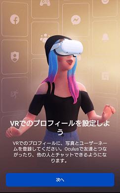 Oculus Quest 2初期設定手順アプリ2