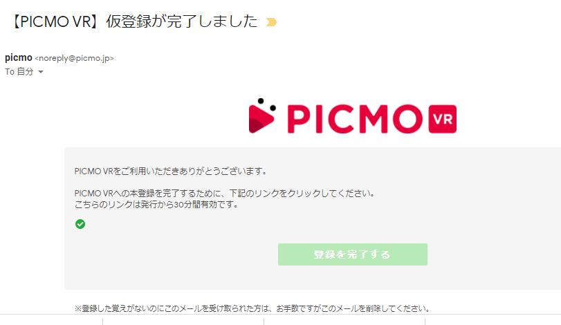 PICMOVR無料体験2
